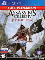 Игра для PS4 Ubisoft Assassin
