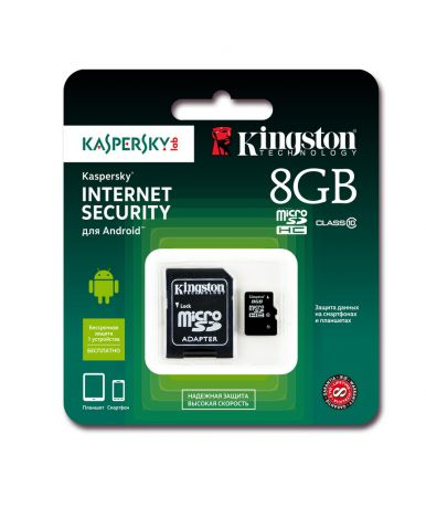 Kingston Micro SDHC 8Gb Class10 UHS-I (Kaspersky Edition)
