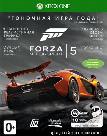 Игра для Xbox One Forza Motorsport 5 Game of the Year Edition (русская версия)
