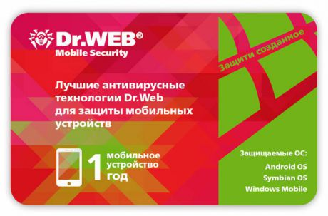 Антивирус DR.Web Mobile Security СHM-AA-12M-1-А3 (12мес)