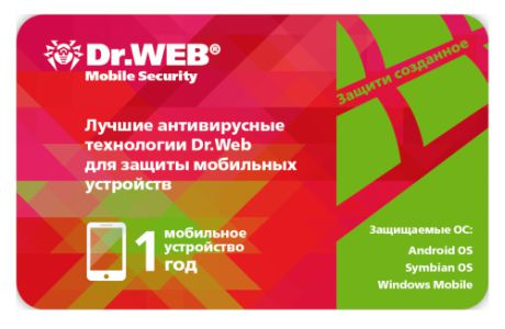 Антивирус DR.Web Mobile Security BHM-AA-24M-2-A3 (24мес)